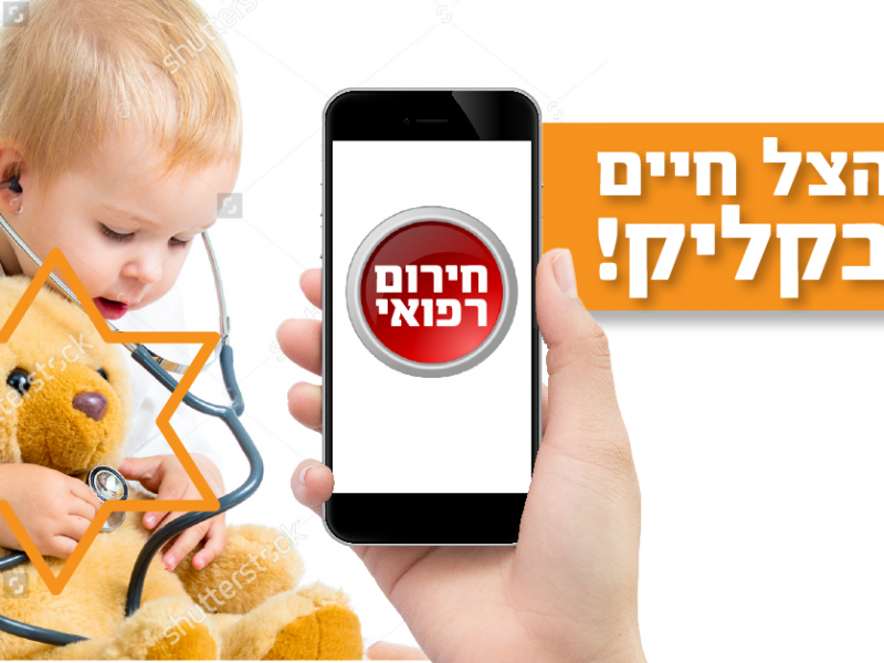 קמפיין להורדת אפליקציה - איחוד הצלה