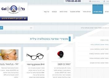 גל מכשירי שמיעה - עיצוב והקמת אתר אינטרנט