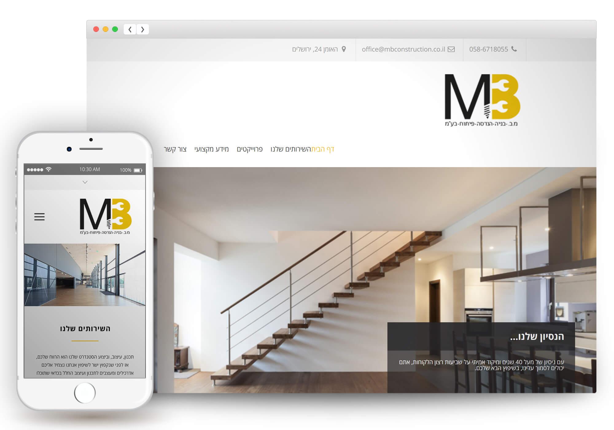 בניית אתר MB