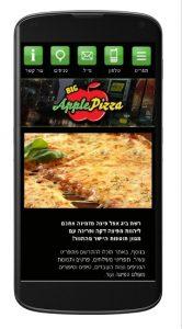 אתר מותאם לסלולר - ביג אפל פיצה