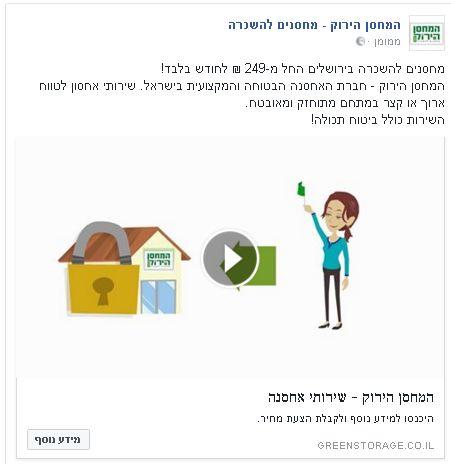 פרסום בפייסבוק - המחסן הירוק