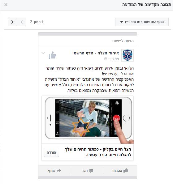 דוגמא למודעת פייסבוק להורדת אפליקציה