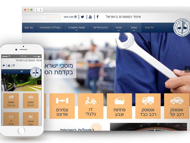 בניית אתר איגוד המוסכים בישראל